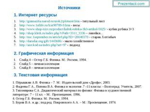 http://gimnazi6a.narod.ru/urok2/plotnost.htm - титульный лист http://www.1stl