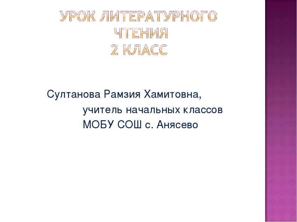 Cултанова Рамзия Хамитовна, учитель начальных классов МОБУ СОШ с. Анясево