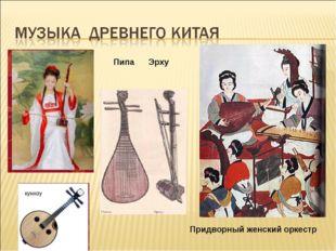Придворный женский оркестр Пипа Эрху