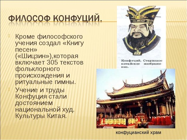 Кроме философского учения создал «Книгу песен» («Шицзин»),которая включает 30...