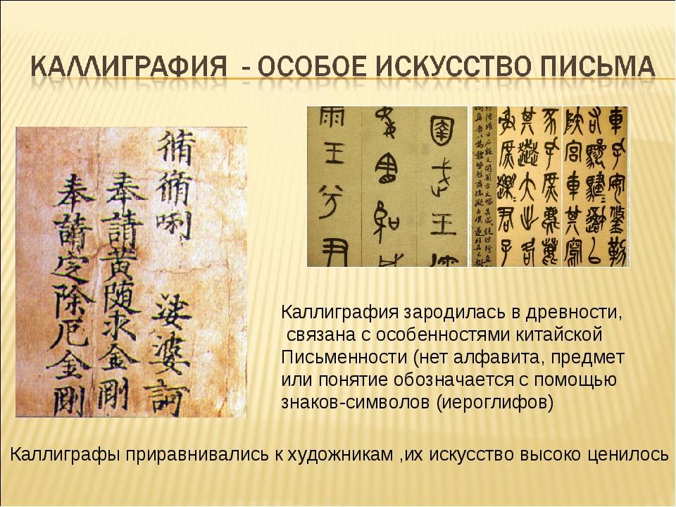 Каллиграфия зародилась в древности, связана с особенностями китайской Письмен...
