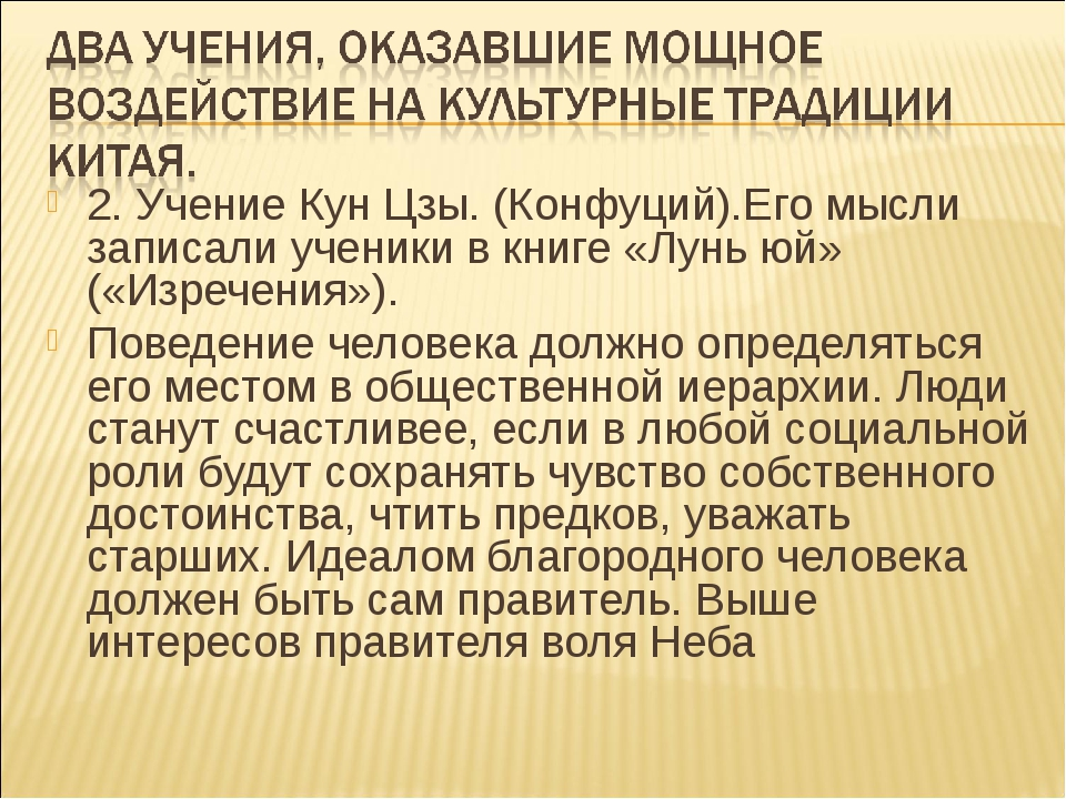 2. Учение Кун Цзы. (Конфуций).Его мысли записали ученики в книге «Лунь юй» («...