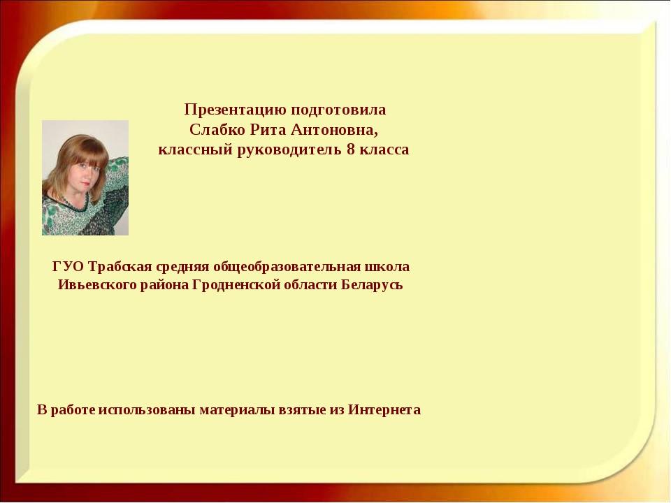 Презентацию подготовила Слабко Рита Антоновна, классный руководитель 8 класс...