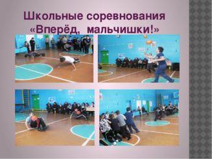 Школьные соревнования «Вперёд, мальчишки!»