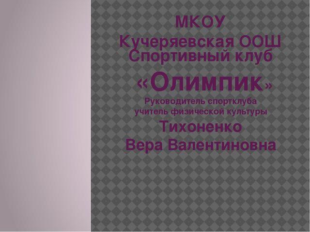 Спортивный клуб «Олимпик» Руководитель спортклуба учитель физической культуры...