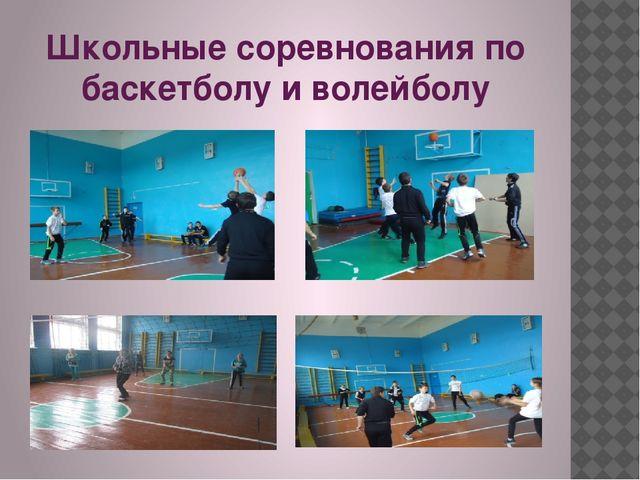 Школьные соревнования по баскетболу и волейболу