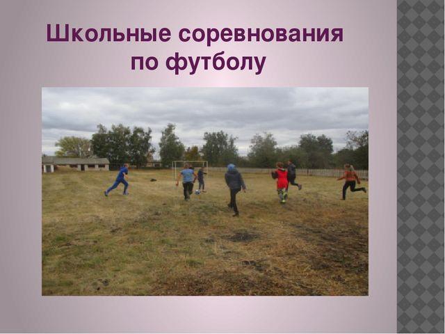 Школьные соревнования по футболу