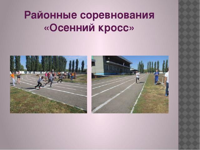 Районные соревнования «Осенний кросс»
