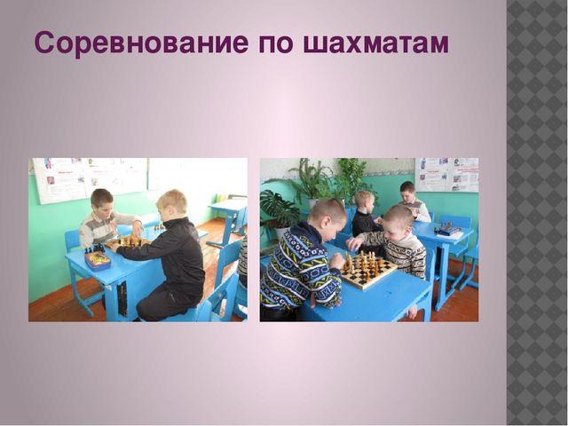 Соревнование по шахматам