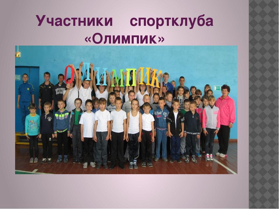Участники спортклуба «Олимпик»