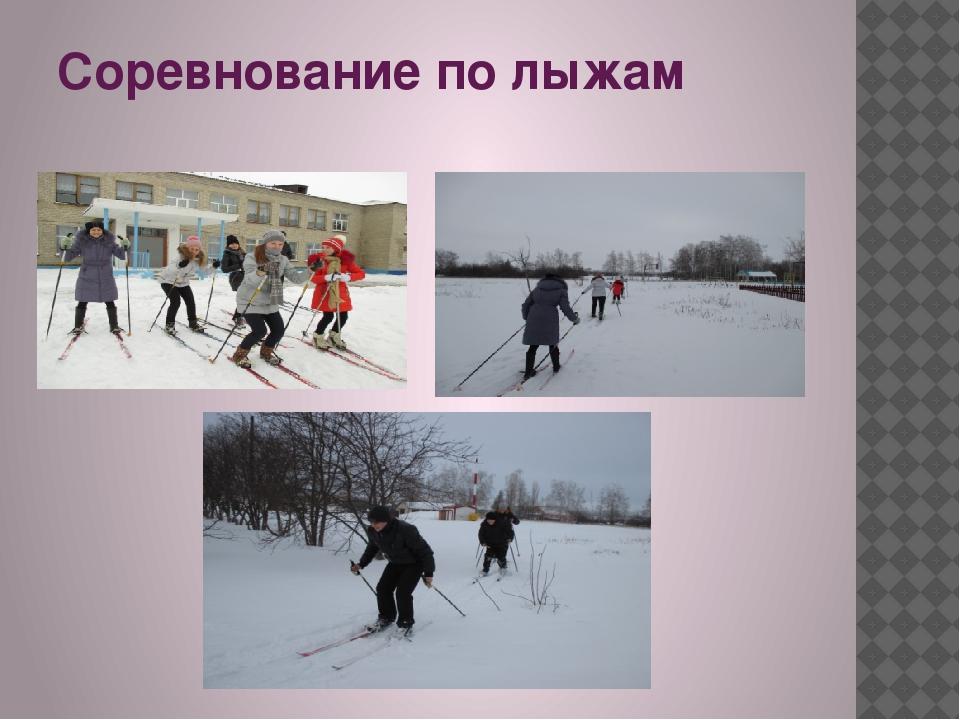 Соревнование по лыжам