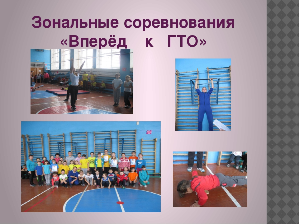 Зональные соревнования «Вперёд к ГТО»