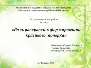 Муниципальное бюджетное образовательное учреждение «Чапаевская основная общео