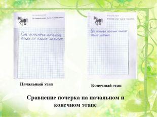 Сравнение почерка на начальном и конечном этапе Начальный этап Конечный этап