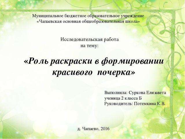 Муниципальное бюджетное образовательное учреждение «Чапаевская основная общео...