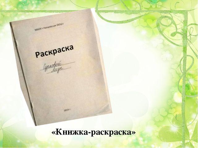 «Книжка-раскраска»