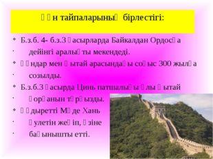 Ғұн тайпаларының бірлестігі: Б.з.б. 4- б.з.3 ғасырларда Байкалдан Ордосқа дей