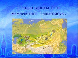 Ғұндар тарихы. Ғұн мемлекетінің қалыптасуы. Ашық сабақтар