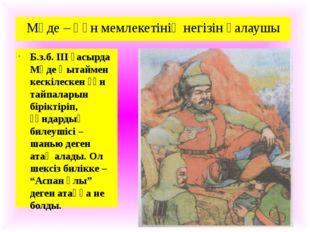Мөде – Ғұн мемлекетінің негізін қалаушы Б.з.б. ІІІ ғасырда Мөде Қытаймен кес