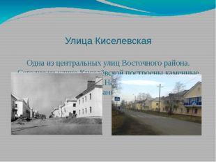 Улица Киселевская Одна из центральных улиц Восточного района. Сегодня на улиц