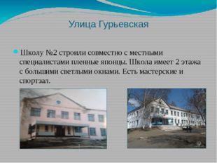 Улица Гурьевская Школу №2 строили совместно с местными специалистами пленные