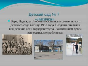 Детский сад № 7 «Лисичка» Вера, Надежда, Любовь поселились в стенах нового д