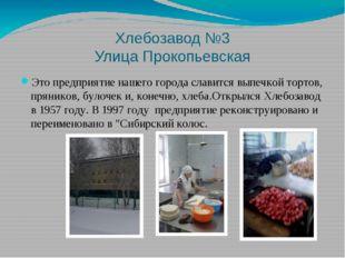 Хлебозавод №3 Улица Прокопьевская Это предприятие нашего города славится выпе