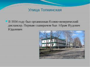 Улица Топкинская В 1934 году был организован Кожно-венерический диспансер. Пе