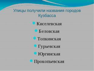 Улицы получили названия городов Кузбасса Киселевская Беловская Топкинская Гур