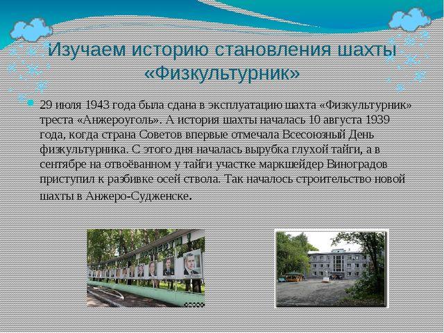 Изучаем историю становления шахты «Физкультурник» 29 июля 1943 года была сдан...