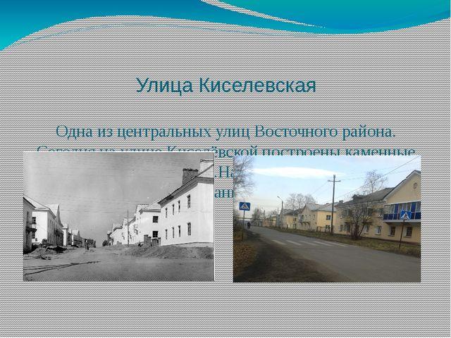 Улица Киселевская Одна из центральных улиц Восточного района. Сегодня на улиц...