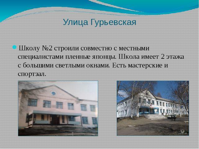 Улица Гурьевская Школу №2 строили совместно с местными специалистами пленные...