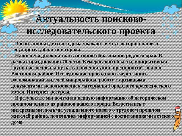 Актуальность поисково- исследовательского проекта Воспитанники детского дома...