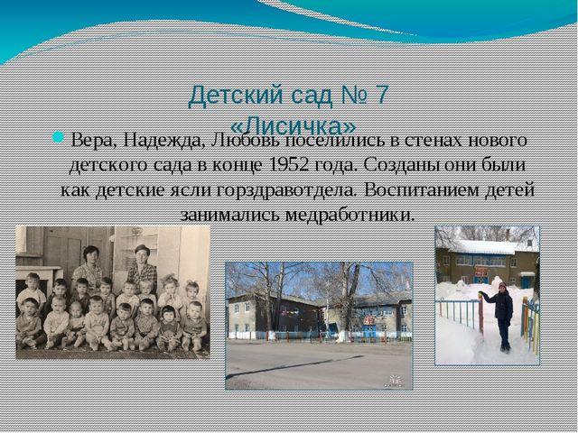 Детский сад № 7 «Лисичка» Вера, Надежда, Любовь поселились в стенах нового д...
