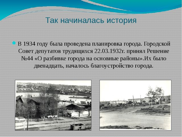 Так начиналась история В 1934 году была проведена планировка города. Городско...