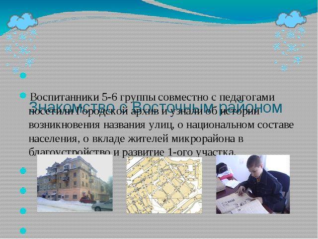 Знакомство с Восточным районом  Воспитанники 5-6 группы совместно с педагог...