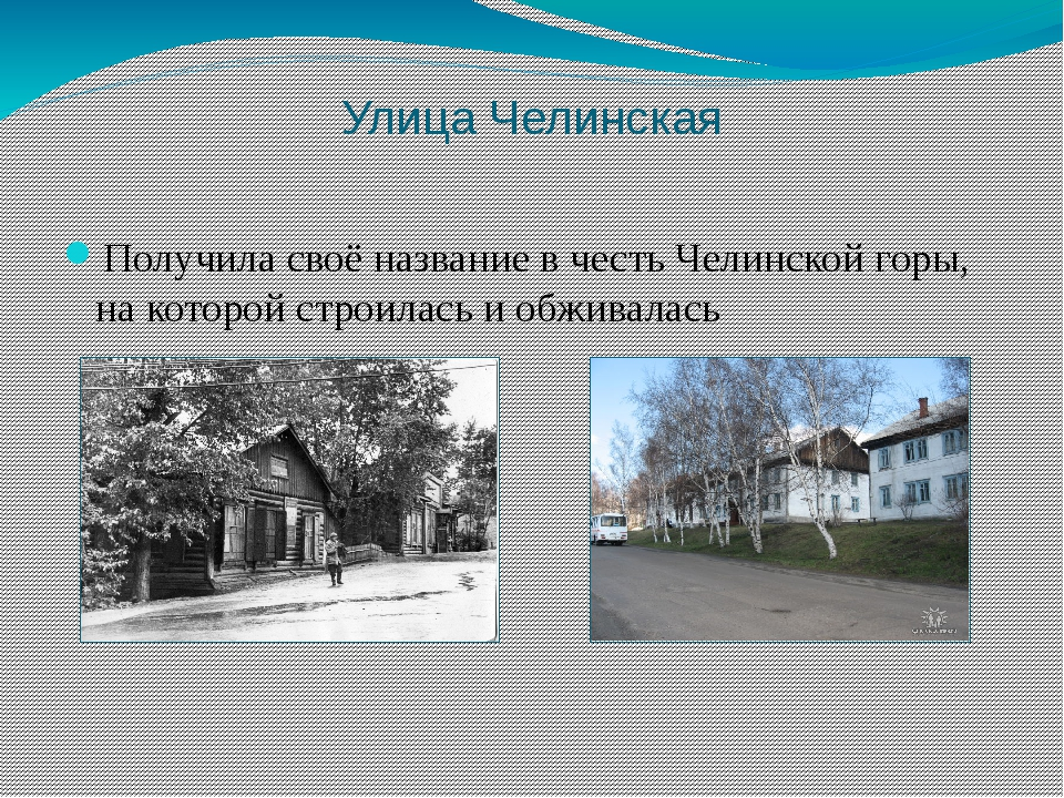 Улица Челинская Получила своё название в честь Челинской горы, на которой стр...