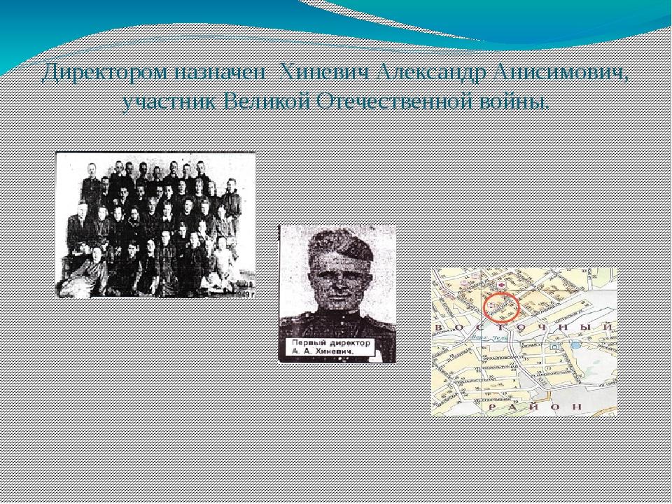 Директором назначен Хиневич Александр Анисимович, участник Великой Отечестве...