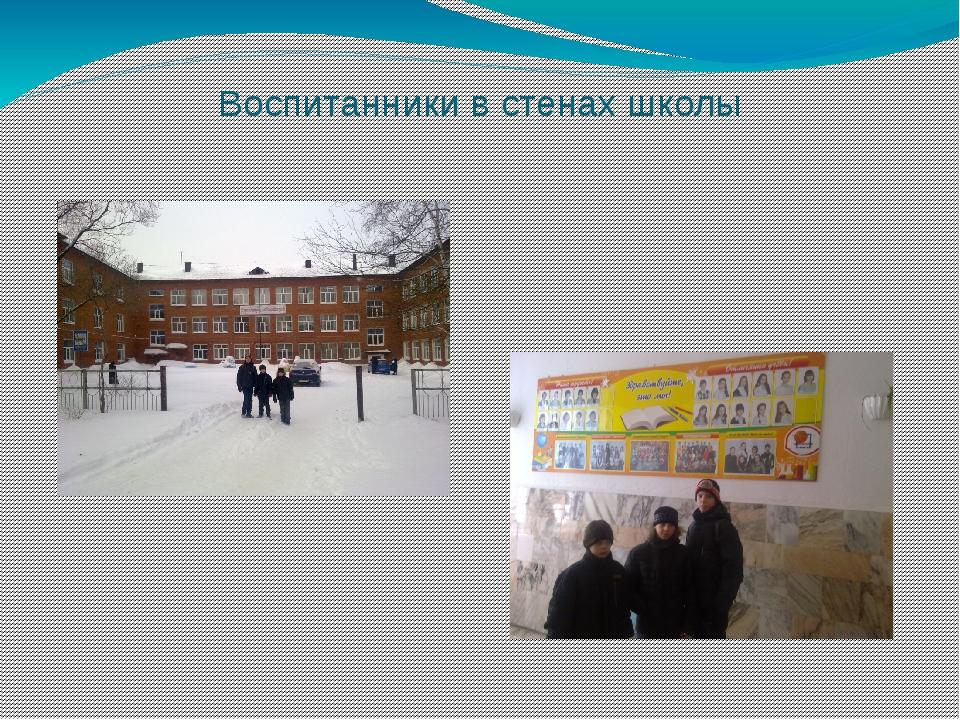 Воспитанники в стенах школы