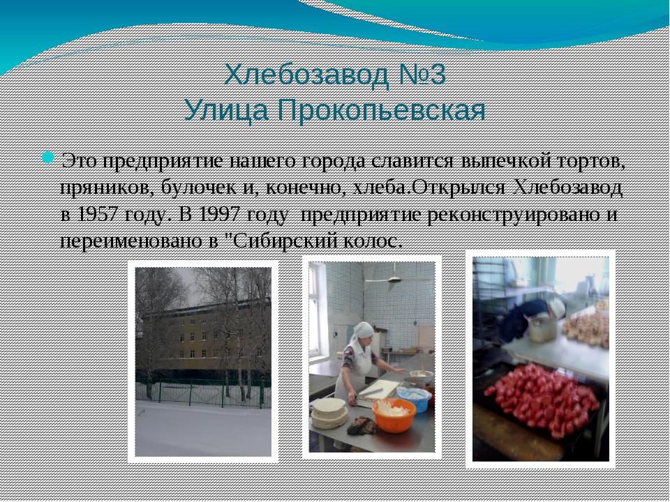Хлебозавод №3 Улица Прокопьевская Это предприятие нашего города славится выпе...