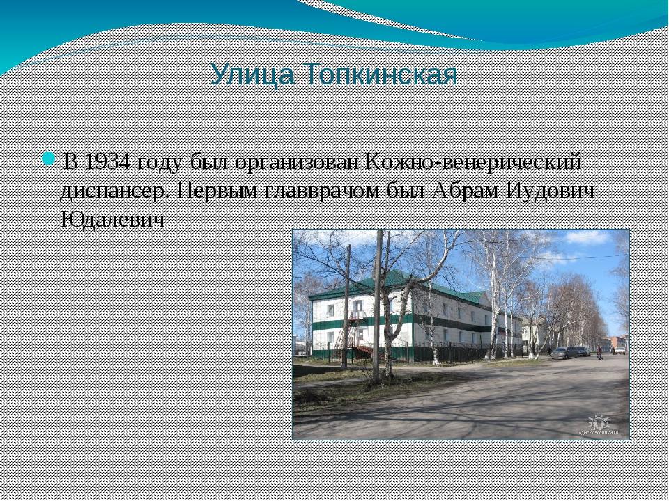 Улица Топкинская В 1934 году был организован Кожно-венерический диспансер. Пе...
