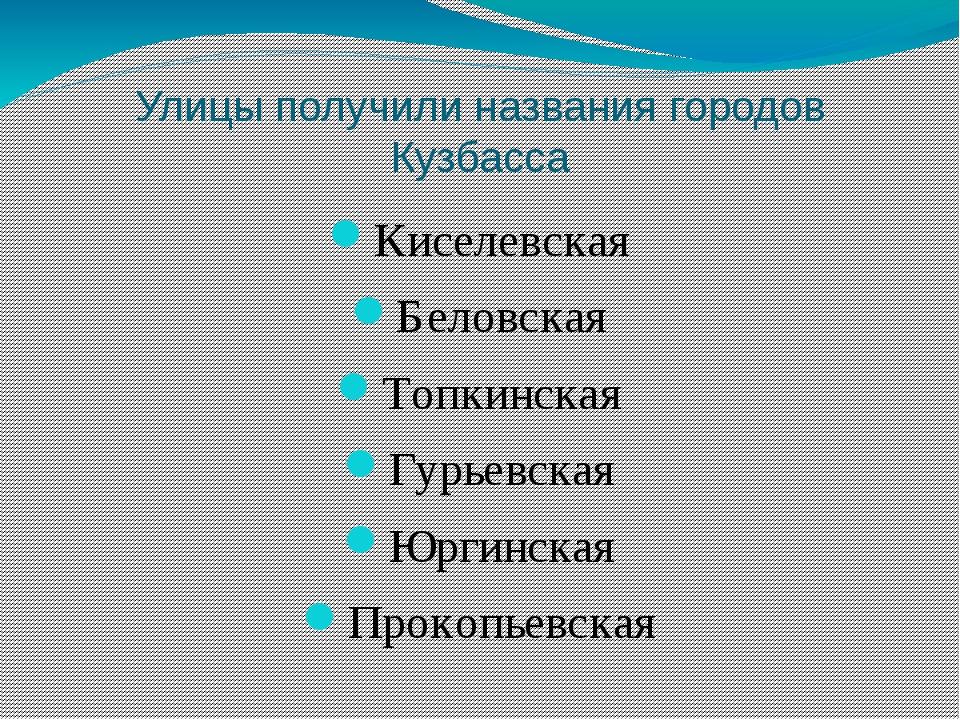 Улицы получили названия городов Кузбасса Киселевская Беловская Топкинская Гур...