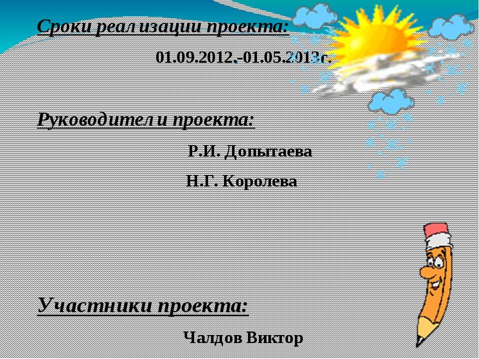 . Сроки реализации проекта: 01.09.2012.-01.05.2013г. Руководители проекта: Р....