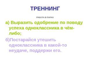 ТРЕННИНГ РАБОТА В ПАРАХ а) Выразить одобрение по поводу успеха одноклассника