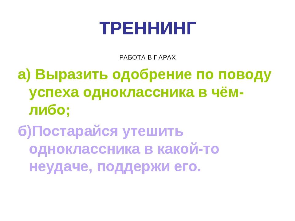 ТРЕННИНГ РАБОТА В ПАРАХ а) Выразить одобрение по поводу успеха одноклассника...