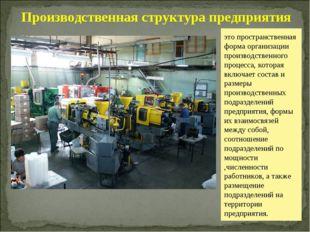 * это пространственная форма организации производственного процесса, которая