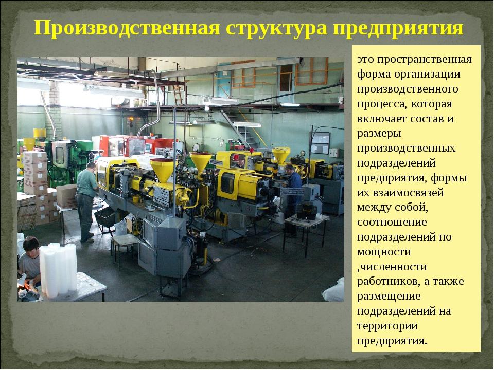 * это пространственная форма организации производственного процесса, которая...