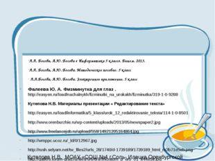 Л.Л. Босова, А.Ю. Босова « Информатика 5 класс». Бином. 2013. Л.Л. Босова, А