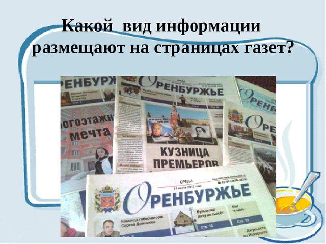 Какой вид информации размещают на страницах газет?