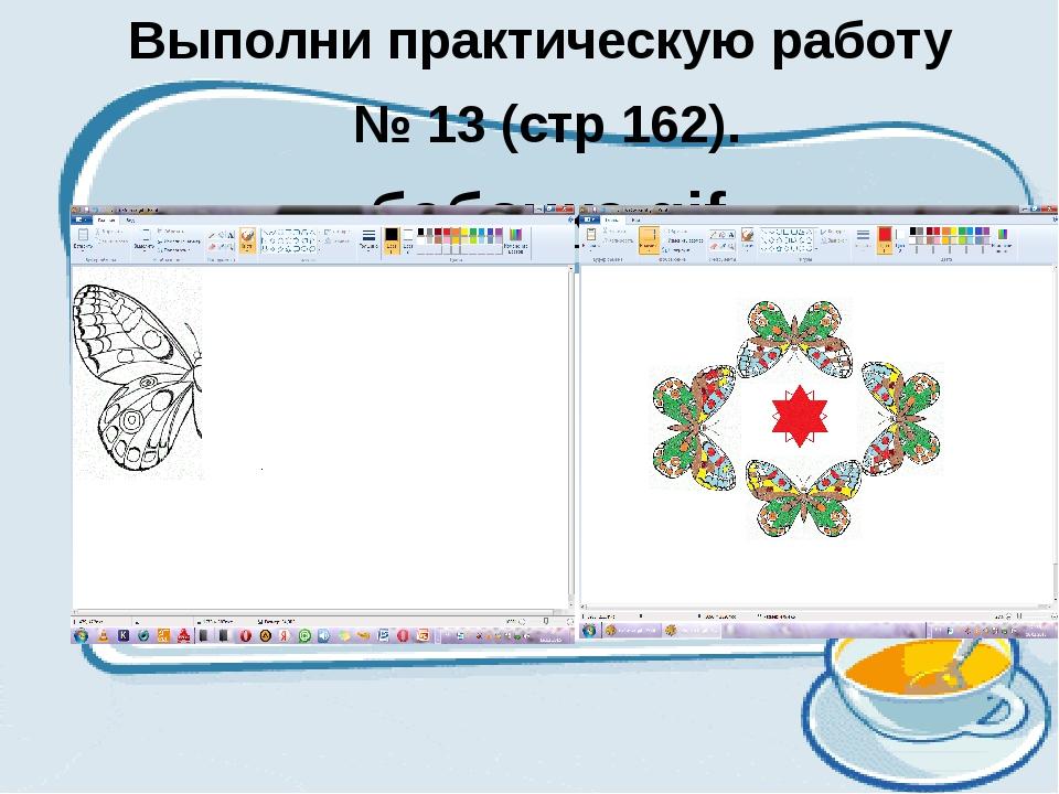 Выполни практическую работу № 13 (стр 162). бабочка.gif